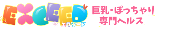 巨乳・ぽっちゃり専門ヘルス エクシード公式サイト
