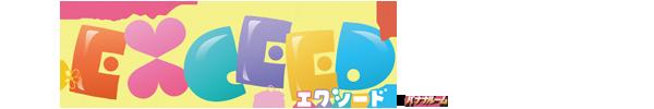 京都巨乳ぽっちゃり エクシード公式サイト